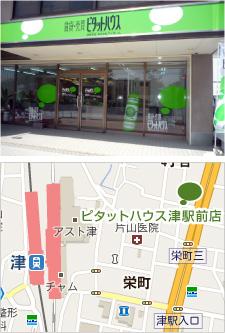 ピタットハウス 津新町店